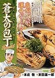 蒼太の包丁Special(16) 蒼太、「富み久」を継ぐ!!編 (マンサンQコミックス)