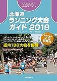 北海道ランニング大会ガイド2018