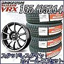 14インチ 4本セット スタッドレスタイヤ&ホイール ブリヂストン(BRIDGESTONE) BLIZZAK VRX 155/65R14 エーテック