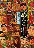 めんこ―昭和30年代ノスタルジックワールド (京都書院アーツコレクション)