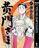 黄門さま〜助さんの憂鬱〜 1 (ヤングジャンプコミックスDIGITAL)