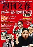 週刊文春緊急特集 肉声が暴く北朝鮮の闇 (文春e-book)