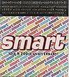 smart~10th&200th Anniversary!~