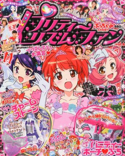 ぷっちぐみ増刊 プリティーリズムファン Vol.6 2014年 06月号 [雑誌]