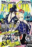 コミックZERO-SUM2017年7月号