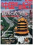 週刊 中国悠遊紀行35 武漢と武当山(小学館ウイークリーブック)