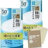 肌ラボ 極潤UVホワイトゲル オールインワン セット 90グラム (x 2)
