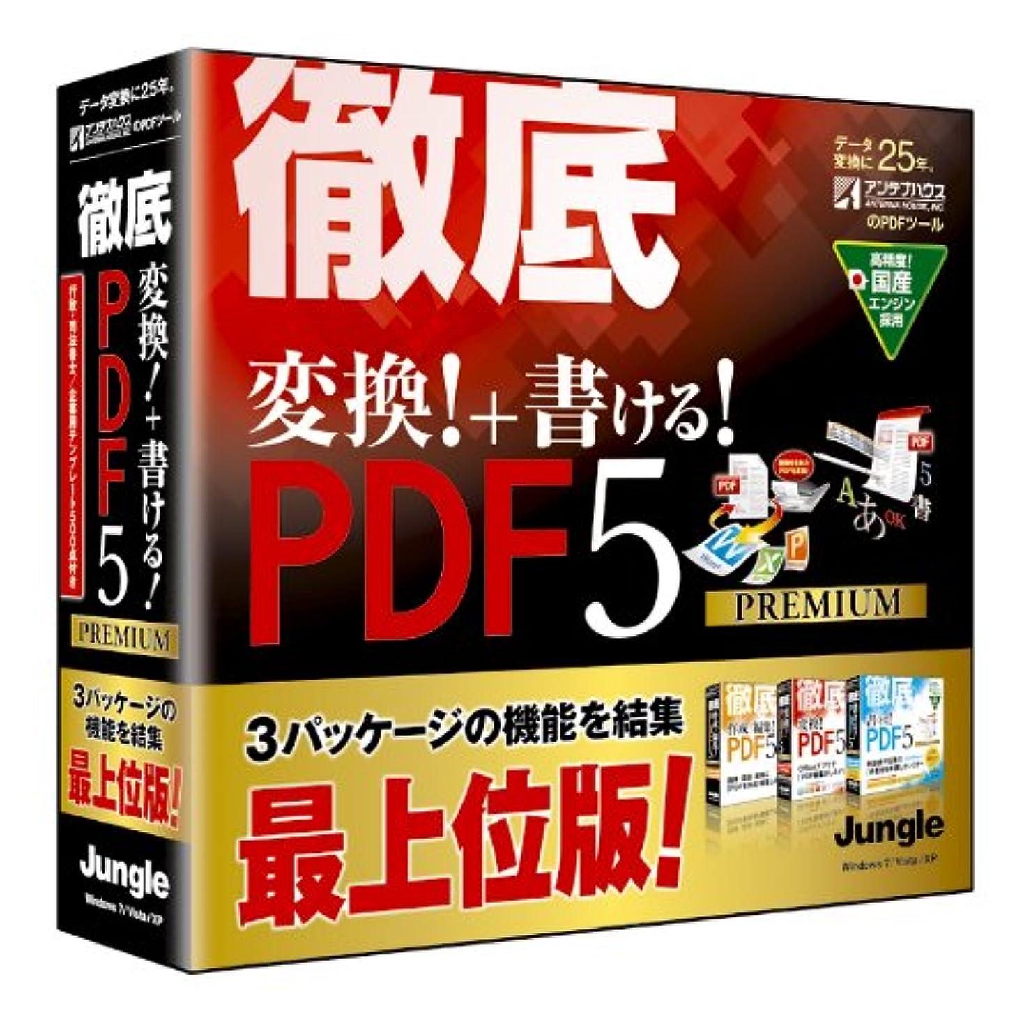 美人時系列妖精徹底 変換!+書ける!PDF5 Premium