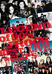 LEGEND OF 90's J-ROCK BEST LIVE & CLIPS [DVD]