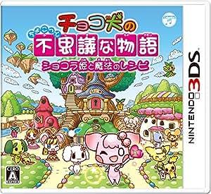 チョコ犬のちょこっと不思議な物語 ショコラ姫と魔法のレシピ - 3DS