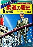 柔道の歴史―嘉納治五郎の生涯〈第5巻 躍進編〉 (本友コミックス) 画像