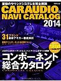カーオーディオ&ナビカタログ 2014 (CARTOP MOOK)