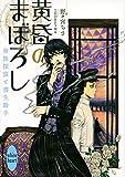 黄昏のまぼろし 華族探偵と書生助手 (講談社X文庫)