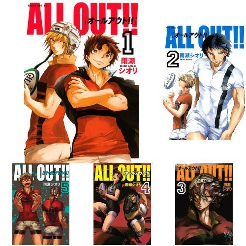 ALL OUT!! コミック1-12巻 セット