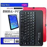 メディアカバーマーケット Huawei MediaPad M1 8.0 WiFiモデル [8インチ(1280x800)]機種で使える【Bluetoothキーボード付き レザーケース 赤 と 指紋防止 クリア光沢 液晶保護フィルム のセット】