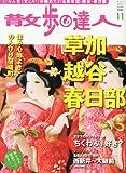 散歩の達人 2012年 11月号 [雑誌] 画像