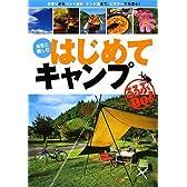自然と親しむ はじめてキャンプ (るるぶDO!)