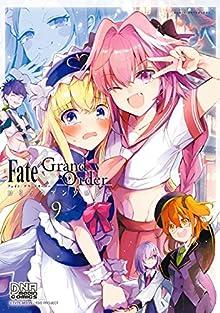 [アンソロジー] Fate/Grand Order コミックアンソロジー 第01-09巻