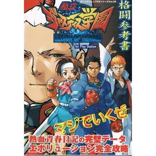 私立ジャスティス学園格闘参考書―For PlayStation (ゲーメストムック EXシリーズ Vol. 59)