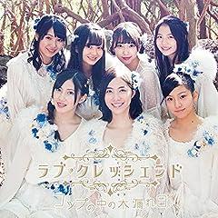SKE48(愛知トヨタ選抜)「お楽しみは明日から」のジャケット画像