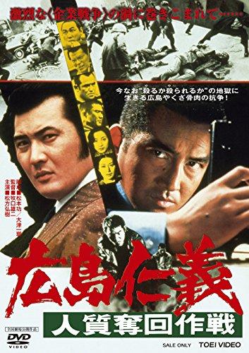 広島仁義 人質奪回作戦[DVD]