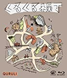 くるくる横丁(Blu-ray)