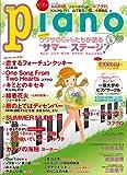 月刊ピアノ 2013年9月号