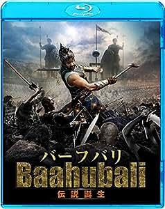 【Amazon.co.jp限定】バーフバリ 伝説誕生(B2ポスター+劇場用プレスシート付) [Blu-ray]