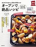 オーブンでスイッチポン!の絶品レシピ (主婦の友実用No.1シリーズ)