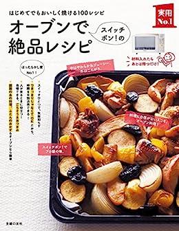 オーブンでスイッチポン!の絶品レシピ 主婦の友実用No.1シリーズ Kindle版