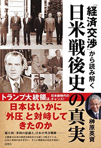 「経済交渉」から読み解く日米戦後史の真実の詳細を見る