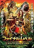 ファイナル・レベル エスケイプ・フロム・ランカラ [DVD]