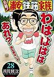 元祖! 浦安鉄筋家族 28 (少年チャンピオン・コミックス)
