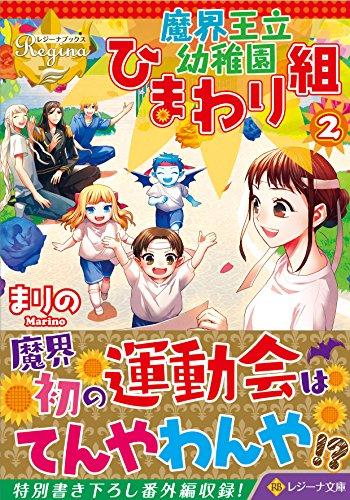 魔界王立幼稚園ひまわり組〈2〉 (レジーナ文庫)