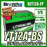 リチウムイオンバッテリー YT12A-BS等 ハヤブサ,GSX-R750等に!!