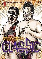 【D.D.Tプロレス】 DVD 男色牧場CLASSIC#1