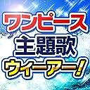 【ワンピース主題歌】ウィーアー (20周年記念カバー・BGMバージョン)