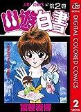 幽★遊★白書 カラー版 2 (ジャンプコミックスDIGITAL)