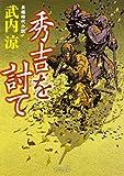 秀吉を討て (角川文庫)