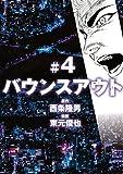 バウンスアウト(4) (ヤングマガジンコミックス)
