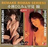REMAKE ROMAN SERIESII 小林ひとみ&早見瞳 【RDV-002】 [DVD]