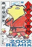 八戒の大冒険 2002REMIX (ビームコミックス)