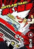 OUTLAW TAXI.赤い稲妻 4 (ヤング宣言)