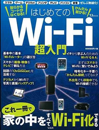 散らかるコードがなくなる! かんたん繋がる! はじめてのWi-Fi超入門 (TJMOOK)