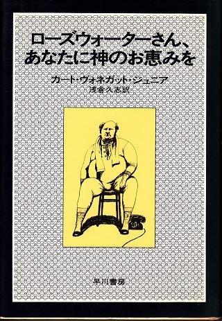 ローズウォーターさん、あなたに神のお恵みを―または、豚に真珠 (Hayakawa novels)の詳細を見る