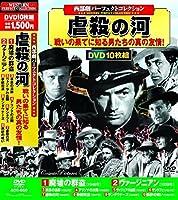 西部劇 パーフェクトコレクション 廃墟の群盗 DVD10枚組 ACC-050