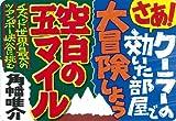 空白の五マイル チベット、世界最大のツアンポー峡谷に挑む (集英社文庫) 画像