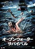 オープンウォーター・サバイバル[DVD]