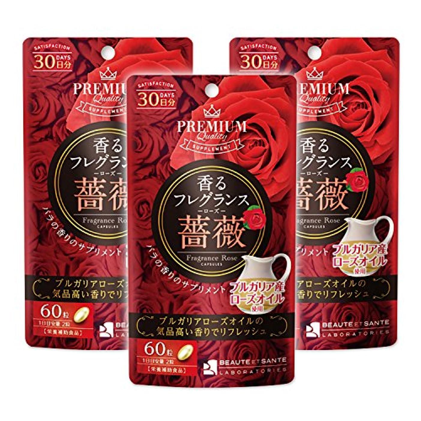 維持衰える淡い香るフレグランス 薔薇 ローズ [60粒]◆3袋セット◆