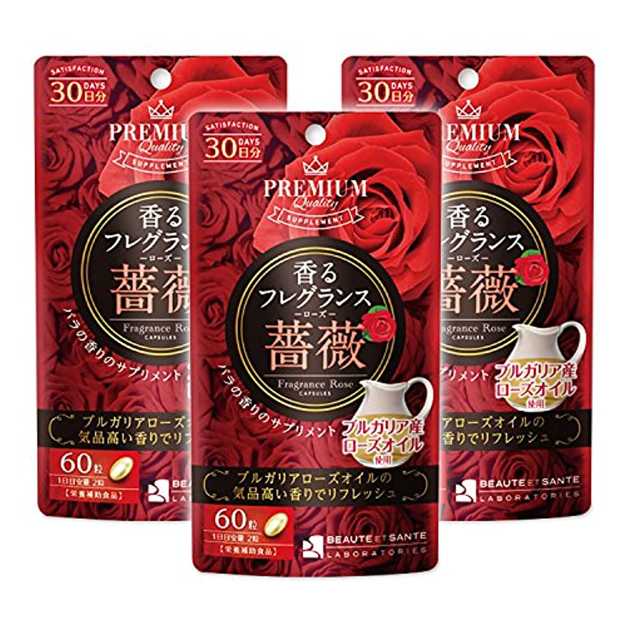 予防接種メルボルン翻訳する香るフレグランス 薔薇 ローズ [60粒]◆3袋セット◆